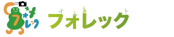 屋久島エコツアーとフォトガイドの「フォレック」ロゴ